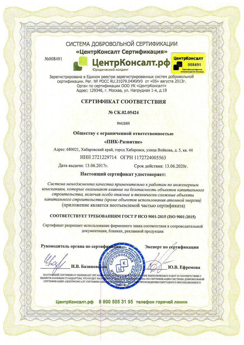 ИСО-9001 ПИК-Развитие